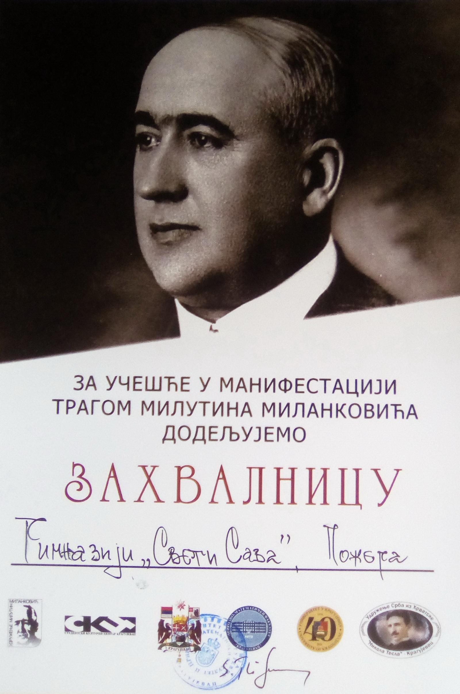 Трагом Милутина Миланковића